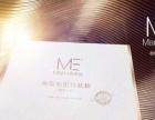 【ME 胶原蛋白肽】加盟官网/加盟费用/项目详情