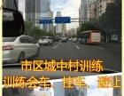 70元广州新手一对一陪练教练陪驾学车高级教练