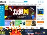 菏泽五金批发平台 徐州五金批发 360五金网