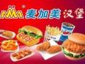 麦加美汉堡加盟 麦加美加盟费多少 麦加美加盟电话