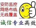 南京建邺区 网络布线 安防监控 无线 程控电话 安装维修