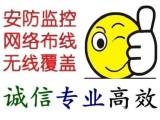 南京迈皋桥晓庄万寿经五路新港尧化门网络布线 安防监控安装维修