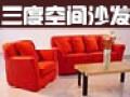三度空间沙发加盟