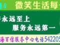 上海市百信燃气灶维修上海百信售后服务中心 欢迎光临