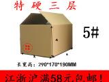 三层5号特硬 纸箱/包装箱/快递箱/个性定制/飞机盒/纸箱批发