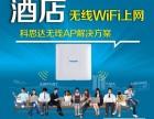 东莞惠州无线WIFI覆盖工程安装服务