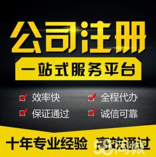 深圳公司个体注册代办,变更注销,各种资质代办速度快
