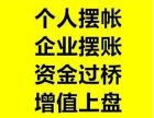 哈尔滨开资金证明联名卡小票个人/企业工程亮资显账摆账