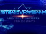 西安VR全景制作-VR全景代理VR全景加盟-创业