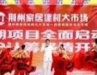 荆州星光礼仪庆典公司