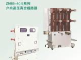 厂家直销ZN85-40.5户内高压真空断路器