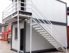 法利莱住人集装箱活动房低价租售 保温防火 样式新颖
