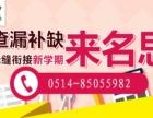 艺考生文化补习班扬州名思教育
