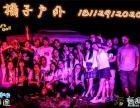 南京 南京企业拓展团队活动策划 南京老同学聚会最美的秋天