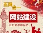 武汉网站建设,微信小程序开发,网站推广优惠来袭