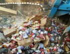 闵行区有自己的食品销毁设备,松江品牌过期食品(销毁)
