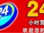 晋城荣事达热水器(各网点售后服务热线是多少电话?