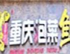 鼎元祥泡菜鱼加盟