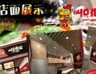 炸鸡鸡排加盟店 韩式炸鸡 火爆招商中 炸鸡汉堡加盟