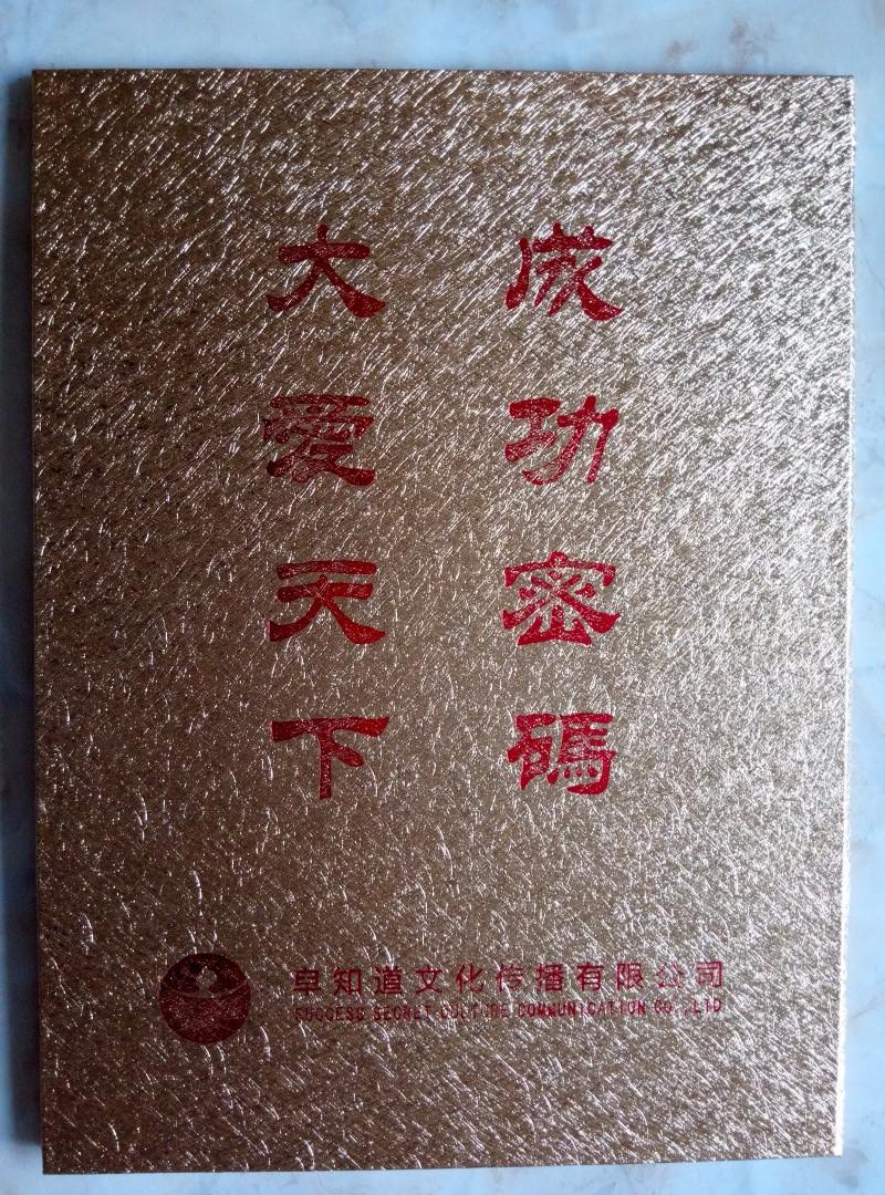 定制高档特种纸彩印烫金名正言顺证书封皮皮套