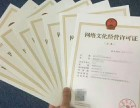 专业办理网络文化经营许可证,游戏备案,ICP证,游戏版号代办
