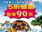 37梦幻海水乐园感恩钜惠90元