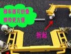 厂家直销拖车器移车器汽修厂移车器拖车器叉式液压移车器拖车器