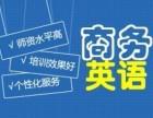 上海英语培训哪家好 助你拓展职业可能