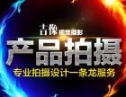 南昌淘宝摄影南昌产品拍摄江西南昌电商拍摄公司工作室