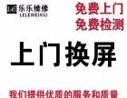 万达广场椒江上门服务手机维修理苹果iPhone专业