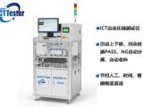 ICT测试机 全自动ICT在线测试仪