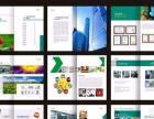 较专业印刷、企业画册、宣传单、台历挂历、手提袋等
