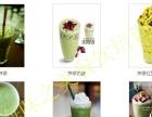 意式冰淇淋 奶茶甜品技术培训休闲饮品饮料培训