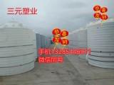 三元30吨塑料储罐30T加厚PE储罐30立方化工水箱