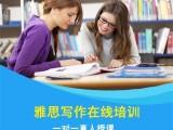 杭州托福冲刺班,雅思写作,托福写作
