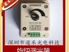 旋钮调光器 12V 24V led单色灯带控制器 手动无极调光 单通道调光