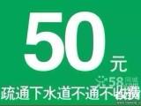 50元天通苑北七家回龙观疏通马桶下水道