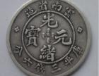 古钱币云南光绪元宝市场上值多少钱?