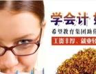 双流五月花电脑会计学校:新津、温江、黄水、胜利、彭镇学生可选