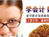 双流五月花电脑会计学校新津、温江、黄水、胜利、彭镇学生可选