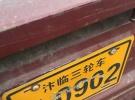 三轮车运行牌照,蓝牌,17年已年检1800元