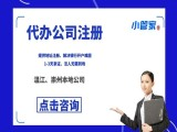 温江区代办营业执照注册公司的地方