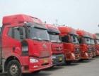 贵阳货运物流 全国各地、整车、大小型设备运输