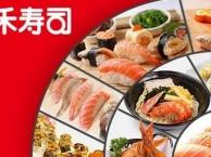 郑州大禾寿司加盟好吗大禾寿司加盟费多少