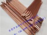 镀锡铜编织带软连接 铜编织接地导电带 东莞金泓公司生产