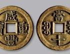 古錢幣賣價多少?