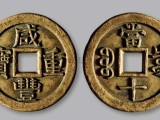 古錢幣賣價多少