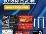 台州印刷厂家 提供吊牌 说明书 不干胶 样册等