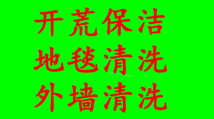 重庆随到家政清洁公司,全重庆连锁分布