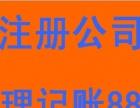 2017 惠州免费办理注册公司执照当天出 点我